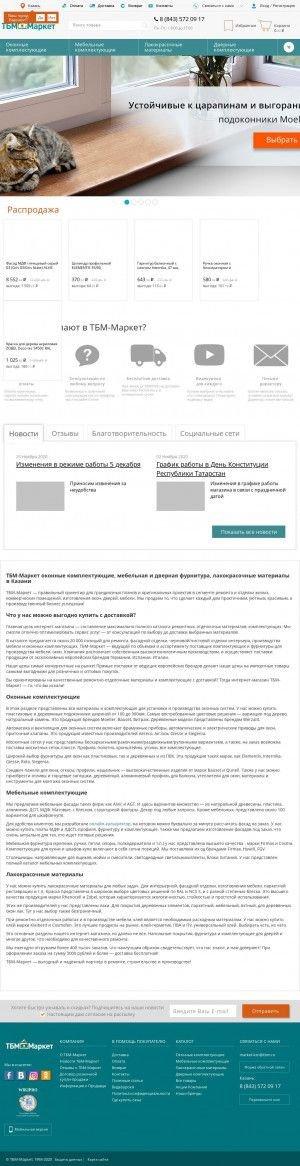 Предпросмотр для kzn.tbmmarket.ru — ТБМ-Маркет