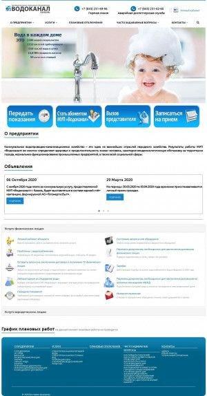 Предпросмотр для www.kznvodokanal.ru — Водоканал