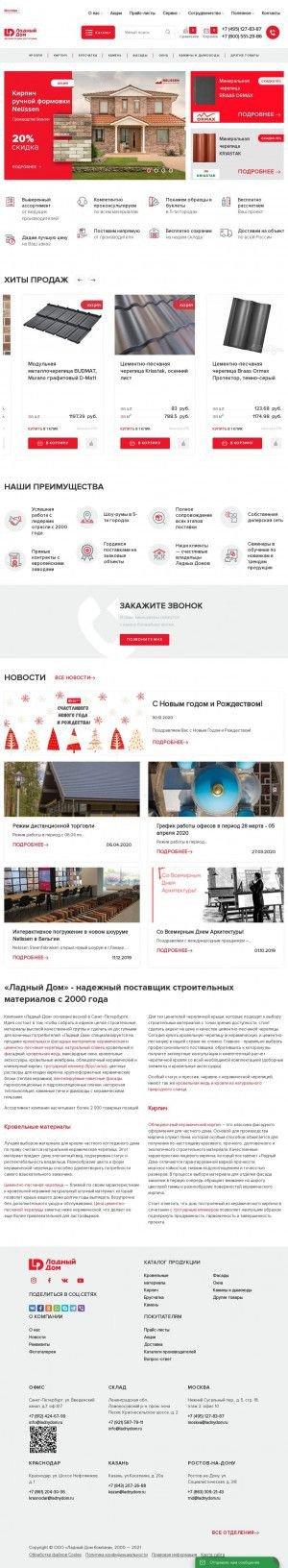 Предпросмотр для ladnydom.ru — Ладный дом