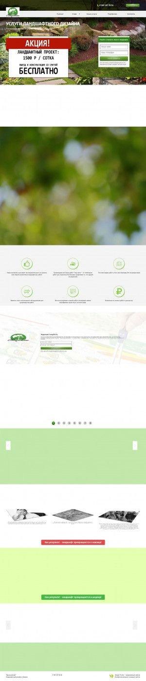 Предпросмотр для ландшафтвказани.рф — Вдохновение