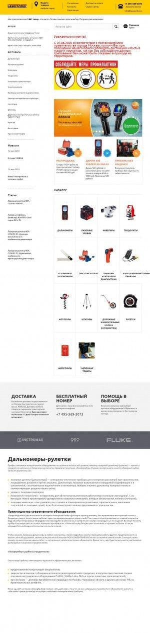 Предпросмотр для www.laserpribor.ru — Лазерприбор