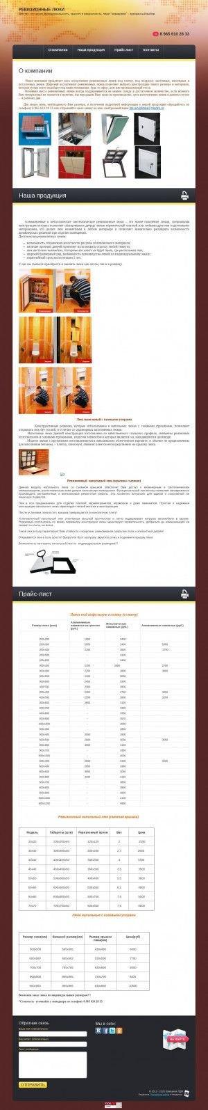 Предпросмотр для luk-nevidimka.ru — ЛДМ