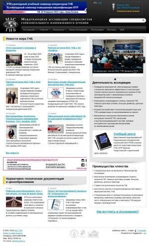 Предпросмотр для www.masgnb.ru — Международная ассоциация специалистов горизонтального направленного бурения