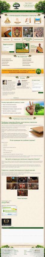 Предпросмотр для www.massive-k.ru — Массив - пробковые покрытия