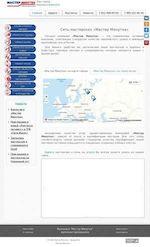Предпросмотр для masterminutka.ru — Мастер Минутка