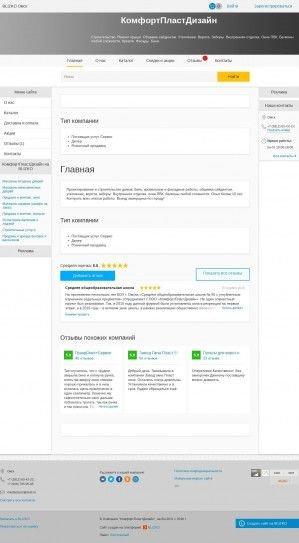 Предпросмотр для masterplus.blizko.ru — Частный сектор