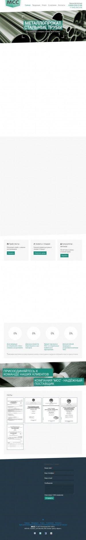 Предпросмотр для www.mcc-kazan.ru — МСС