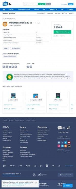 Предпросмотр для megaron-proekt.ru — Мегарон