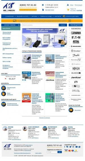 Предпросмотр для www.mege.ru — Миг Электро