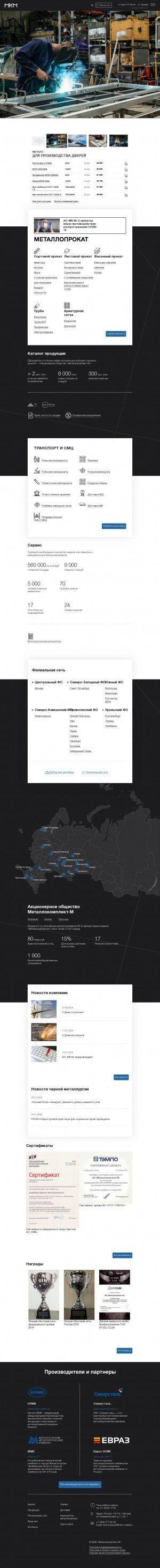 Предпросмотр для www.metkomp.ru — Металлокомплект-М