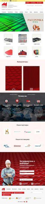 Предпросмотр для metkrov.ru — Камский завод Металлокровля