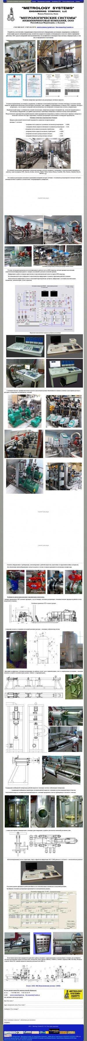 Предпросмотр для metrology-systems.com — Инжиниринговая компания Метрологические системы
