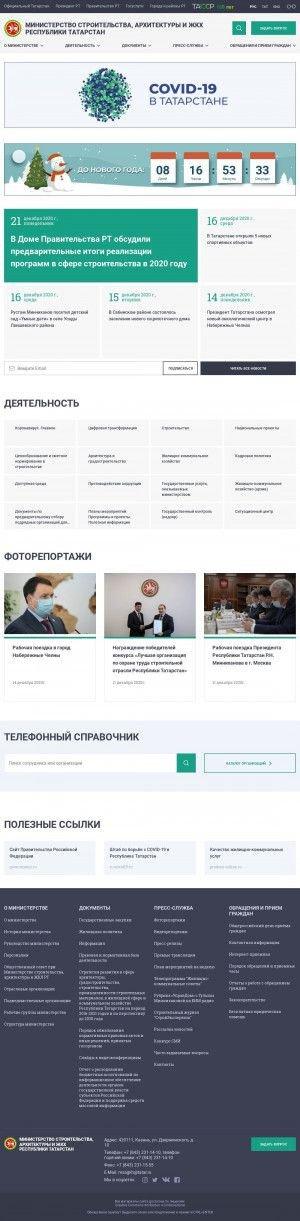 Предпросмотр для minstroy.tatarstan.ru — Министерство строительства, архитектуры и жилищно-коммунального хозяйства Республики Татарстан