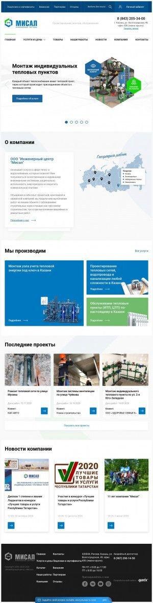 Предпросмотр для misal.ru — Инженерный центр Мисал