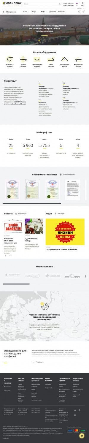 Предпросмотр для www.mobiprof.ru — Мобипроф