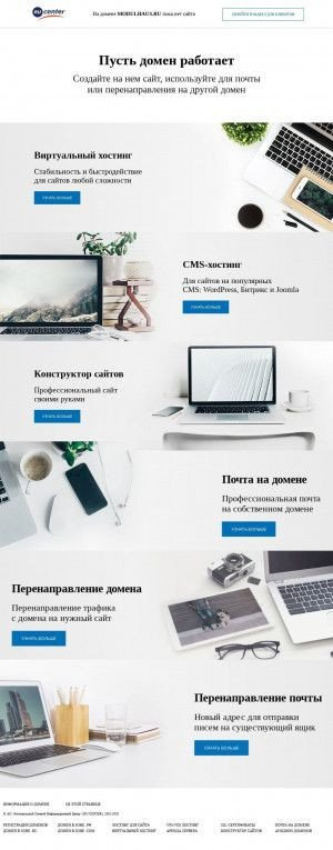 Предпросмотр для modulhaus.ru — Модуль Хаус