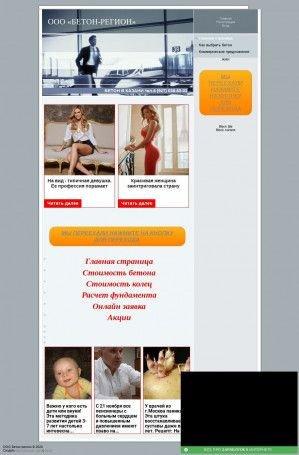 Предпросмотр для monolitspecstro.do.am — Монолит СпецСтрой
