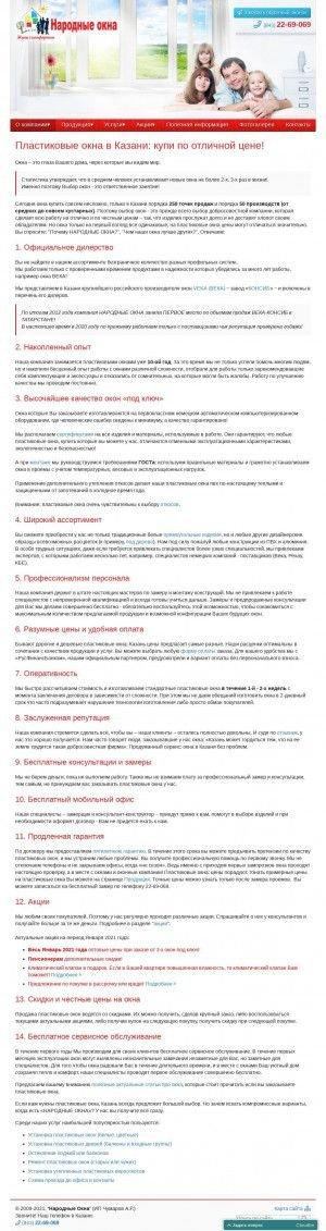 Предпросмотр для narodnye-okna.ru — Народные окна
