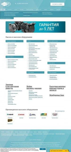 Предпросмотр для nasos.dukon.ru — Дюкон