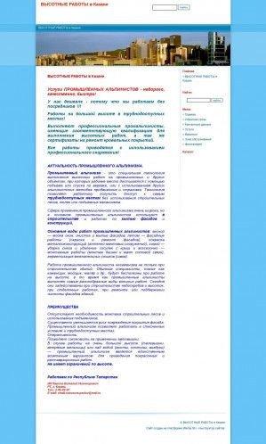 Предпросмотр для navusote.kazanb.ru — Промышленный альпинизм