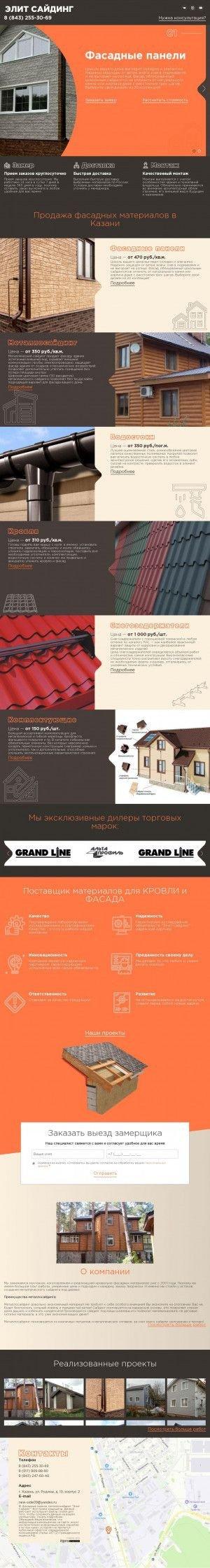 Предпросмотр для new-side.ru — Элит Сайдинг