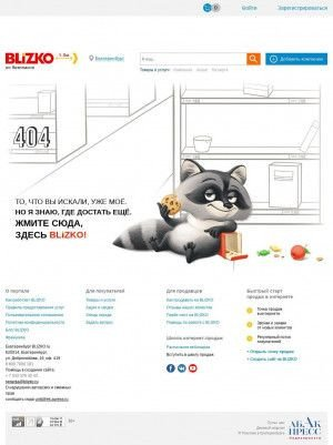 Предпросмотр для niloco.blizko.ru — Nilo