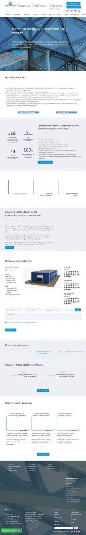 Предпросмотр для novostroi21.ru — Представительство НовоСтрой