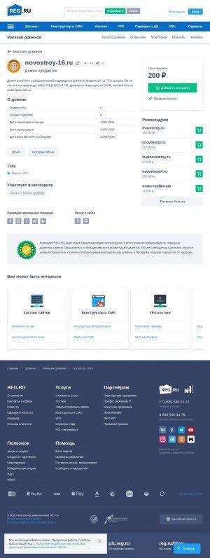 Предпросмотр для novostroy-16.ru — Строительная компания Новострой