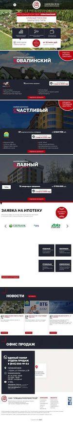 Предпросмотр для oao-skrs.ru — Спецкаучукремстрой