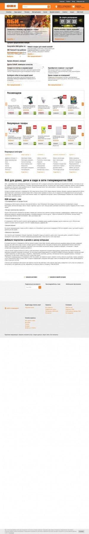 Предпросмотр для www.obi.ru — ОБИ