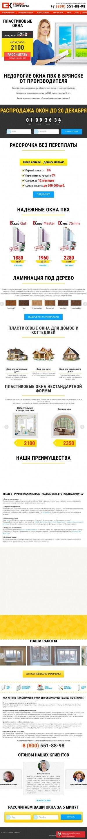 Предпросмотр для www.oknabalkoni.ru — Мир Окон и Балконов