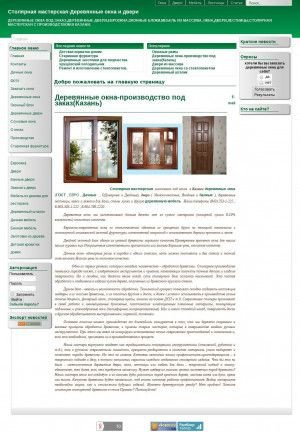 Предпросмотр для www.oknakazani.info — Столярная мастерская