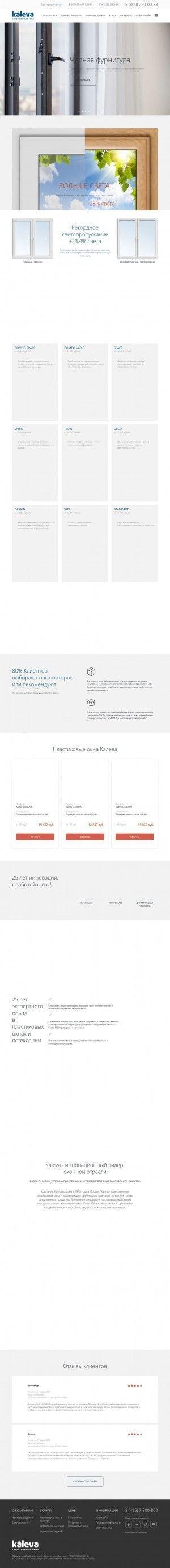 Предпросмотр для www.okna.ru — Kaleva