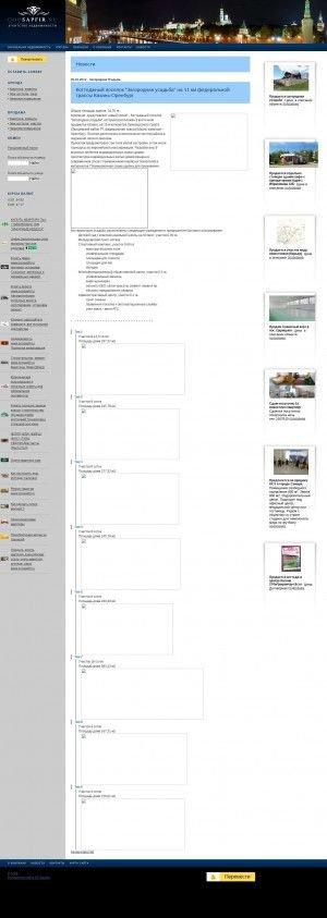Предпросмотр для www.ooosapfir.ru — Примавера Реал Эстейт