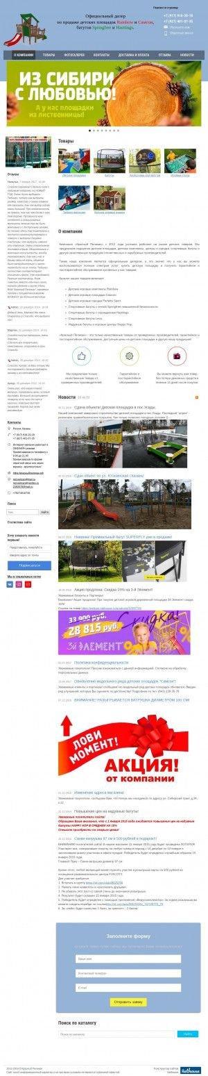 Предпросмотр для pelican.nethouse.ru — Красный Пеликан