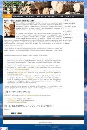 Предпросмотр для pilomaterial.biz — ХвойСтрой