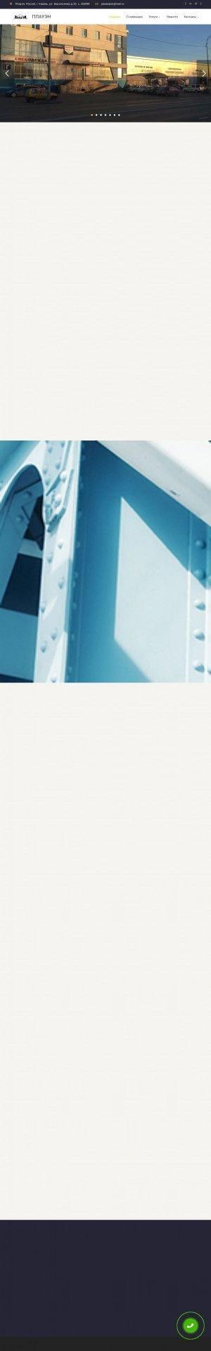 Предпросмотр для www.plauen.ru — Плауэн