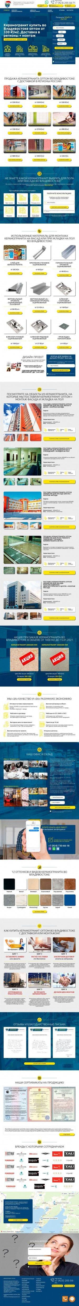 Предпросмотр для www.plitka-optom.ru — Керамогранит