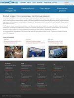 Предпросмотр для www.pnevmomash.ru — Пневмомаш
