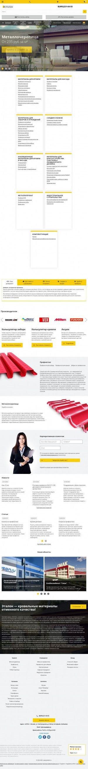 Предпросмотр для www.poetalon.ru — По Эталон