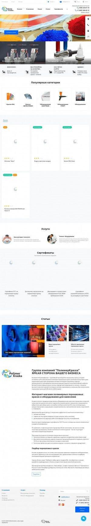 Предпросмотр для www.polimerkraska.ru — ПолимерКраска