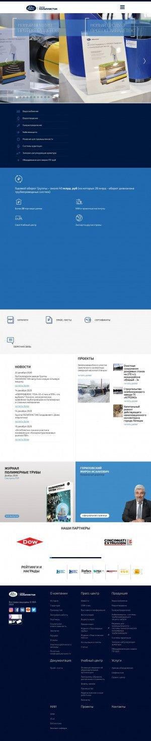 Предпросмотр для www.polyplastic.ru — Полипластик