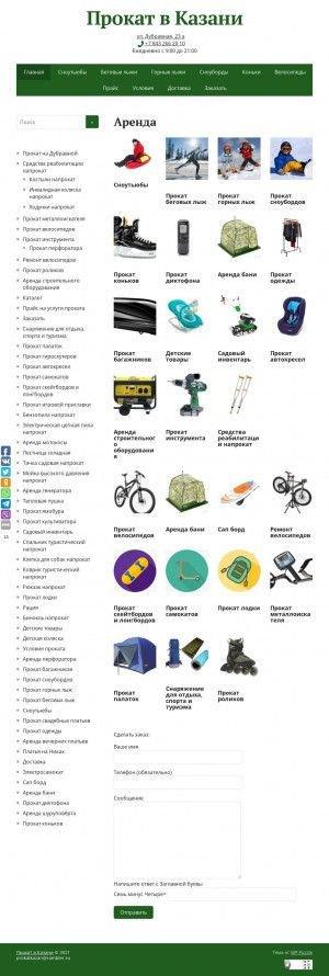 Предпросмотр для www.prokatkazan.ru — Прокат-Казань
