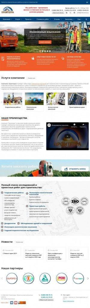 Предпросмотр для prom-terra.ru — Промтерра