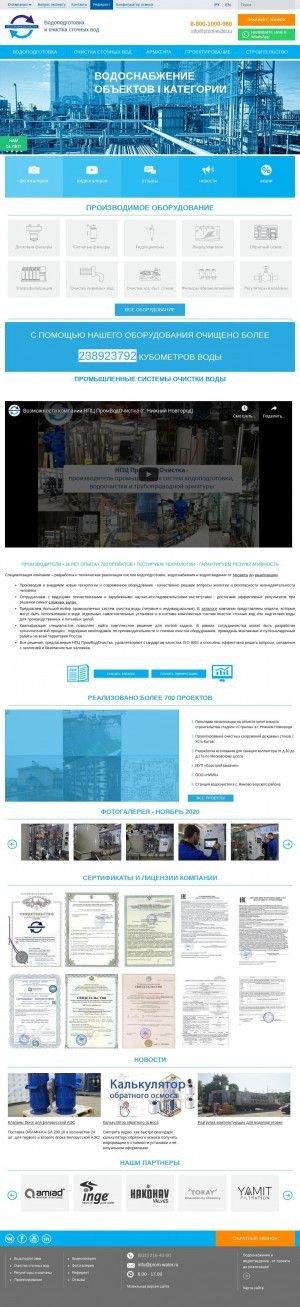 Предпросмотр для prom-water.ru — НПЦ ПромВодОчистка