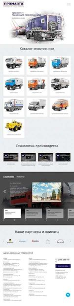 Предпросмотр для promavto.net — Промавто