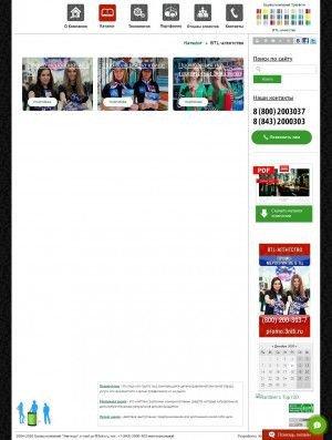 Предпросмотр для www.promo.3niti.ru — ГК 3Нити.ру