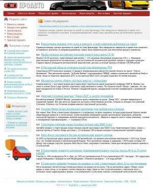 Предпросмотр для www.prozd.ru — Электрощит