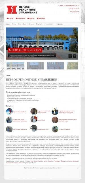 Предпросмотр для pru16.ru — Первое ремонтное управление