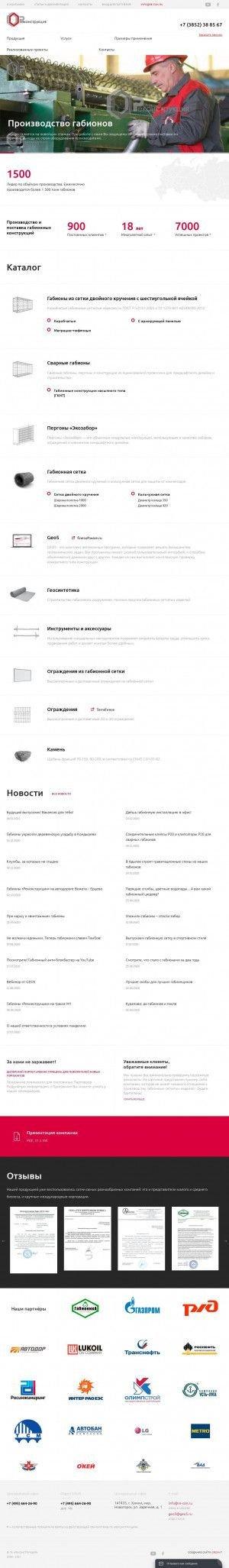 Предпросмотр для www.re-con.ru — Реконструкция
